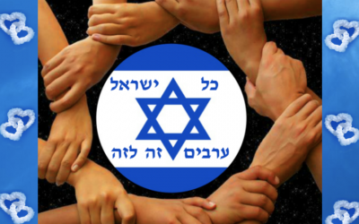 Acheinu Kol Beit Yisrael